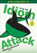 Idiom Attack Vol  4   Getting Emotional  Korean Edition