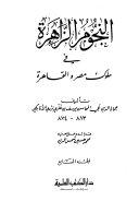 النجوم الزاهرة في ملوك مصر والقاهرة - ج 7 - 648 - 689 هـ Pdf/ePub eBook
