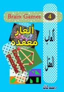 ألغاز معقدة Complex puzzles Pdf/ePub eBook