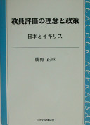 Cover image of 教員評価の理念と政策 : 日本とイギリス