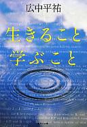 生きること学ぶこと - 広中平祐 - Google Books