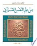 من علم النفس القرآني