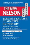 The New Nelson Japanese English Character Dictionary