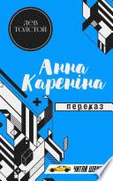 Анна Кареніна