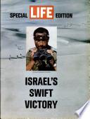 јун 1967