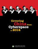 Covering China from Cyberspace in 2014