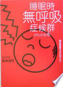 睡眠時無呼吸症候群がわかる本