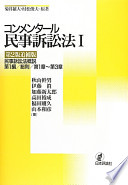 コンメンタール民事訴訟法 I