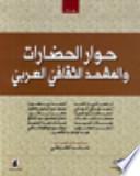 حوار الحضارات والمشهد الثقافي العربي