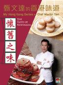 甄文達的香港味道——懷舊之味