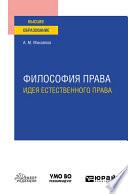 Философия права: идея естественного права. Учебное пособие для вузов