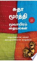 Three Thousand Stitches (Tamil)