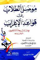 موصل الطلاب إلى قواعد الإعراب للإمام ابن هشام النحوي