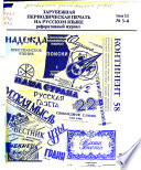 Abstracts of Soviet and East European Emigré Periodical Literature