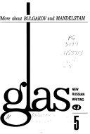Bulgakov and Mandelstam (Vol.5 of the GLAS Series)