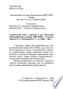 Український етнос у просторі й часі