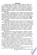 Knizhnai͡a letopisʹ