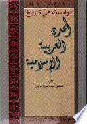 دراسات في تاريخ المدن العربية الإسلامية