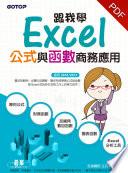 跟我學Excel公式與函數商務應用(適用2016/2013)