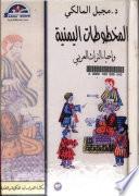 المخطوطات اليمنية وإحياء التراث العربي