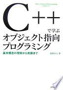 C++で学ぶオブジェクト指向プログラミング