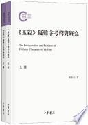 中华书局出品——《玉篇》疑難字考釋與研究(全二冊)