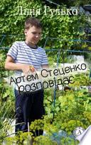 Артем Стеценко розповідає