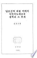 남조선에대한미제의식민지노예교육정책과그후과