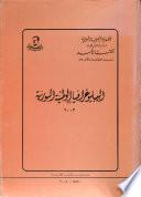 البيبليوغرافيا الوطنية السورية 2003