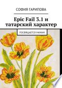 Epic Fail 3.1 и татарский характер. Посвящается Мамам