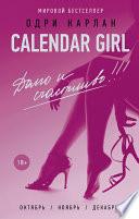 Calendar Girl. Долго и счастливо!
