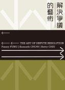 解決爭議的藝術 / 馮詠敏, 周林輝, 趙熙妍 = The art of dispute resolution / Fanny Fung, Kenneth Chow, Betty Chiu