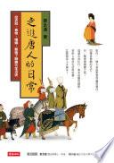 走進唐人的日常──從衣冠、食物、婚姻、藝術了解唐代生活史