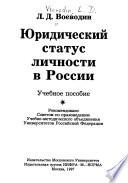 Юридический статус личности в России