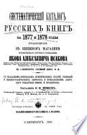 Систематическій каталог русских книг за 1877 и 1878 годы