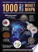 1000 самых известных монет в мире