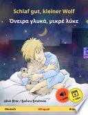 Schlaf gut, kleiner Wolf – Όνειρα γλυκά, μικρέ λύκε (Deutsch – Griechisch)