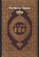 The Noble Quran China