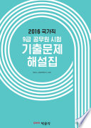2016 국가직 9급 공무원 시험 기출문제 해설집