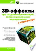 3D- эффекты для презентаций, сайтов, рекламных роликов: After Effects и Photoshop CS5 +ВИДЕОКУРС