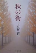 Cover image of 秋の街