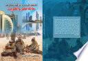المثقف الخليجي