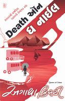 Death on the Nile : Gujarati eBook [Pdf/ePub] eBook