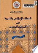 الخطاب الإسلامي والتنمية في المجتمع المصري