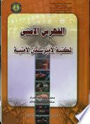 الفهرس الامني لمكتبة الامير سلمان الامنية