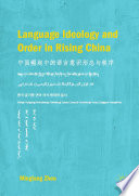 Language Ideology and Order in Rising China