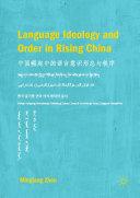 Language Ideology and Order in Rising China Pdf/ePub eBook