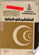 al-Kashshāf al-ʻArabī lil-ʻulūm al-ijtimāʻīyah