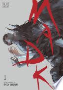 MADK, Vol. 1 (Yaoi Manga) image