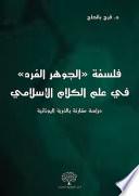 فلسفة الجوهر الفرد في علم الكلام الإسلامي